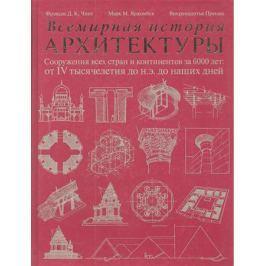 Чинг Ф., Яржомбек М. и др. Всемирная история архитектуры