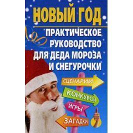 Компаниец Т. Новый год Практ. руководство для Деда Мороза и Снегурочки