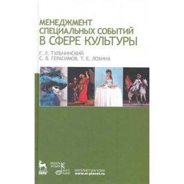 Тульчинский Г., Герасимов С., Лохина Т. Менеджмент специальных событий в сфере культуры