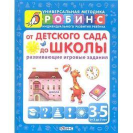 Кузнецова А. От детского сада до школы. Развивающие игровые задания. От 3 до 5 лет