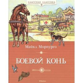 Морпурго М. Боевой конь