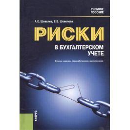 Шевелев А., Шевелева Е. Риски в бухгалтерском учете. Учебное пособие