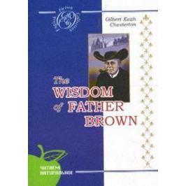 Честертон Г. The Secret of Father Brown / Тайна отца Брауна