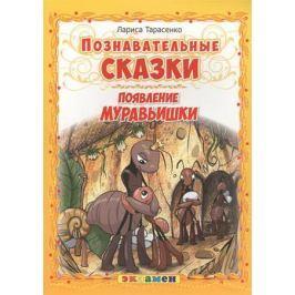 Тарасенко Л. Появление муравьишки. Познавательные сказки