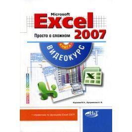 Корнеев В. MS Excel 2007