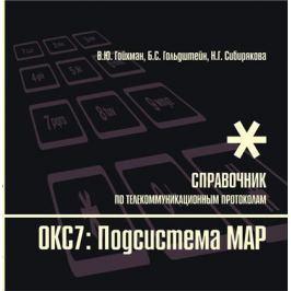 Гойхман В., Гольдштейн Б. и др. Протоколы стека ОКС7: подсистема MAP. Книга 10