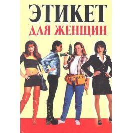 Орлова Л. (сост.) Этикет для женщин