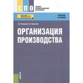 Новицкий И., Горюшкин А. Организация производства