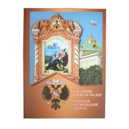 Павлова А. Большой Кремлевский Дворец. The Grand Kremlin Palace