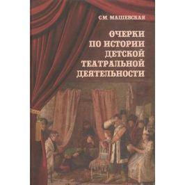 Машевская С. Очерки по истории детской театральной деятельности