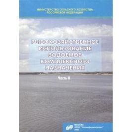 Амерханов Х., Серветник Г. (отв.) Рыбохозяйственное использование водоемов комплексного назначения. Часть II