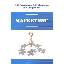 Герасимов Б., Жариков В., Жарикова М. Маркетинг. Учебное пособие