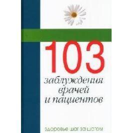 Лобачев В. 103 заблуждения врачей и пациентов