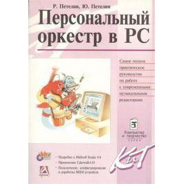 Петелин Р., Петелин Ю. Персональный оркестр в PC