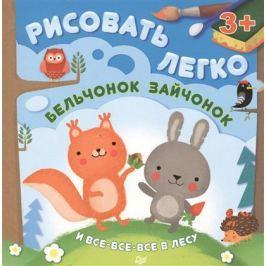 Шигарова Ю. Бельчонок, зайчонок и все-все-все в лесу. Рисовать легко!