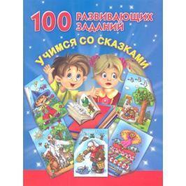 Дмитриева В.Г. 100 развивающих заданий Учимся со сказками