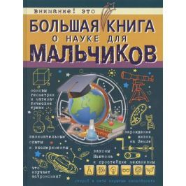 Вайткене Л. Большая книга о науке для мальчиков