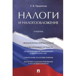 Ордынская Е. Налоги и налогообложение. Учебник