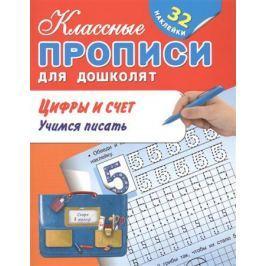 Цифры и счет. Учимся писать. 32 наклейки