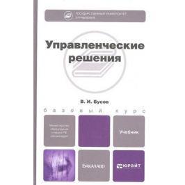 Бусов В. Управленческие решения. Учебник для бакалавров