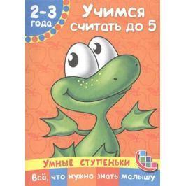 Дмитриева В. Учимся считать до 5