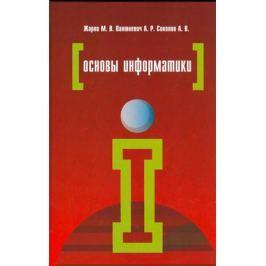 Жаров М. и др. Основы информатики