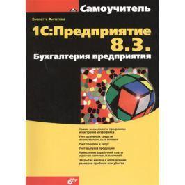 Филатова В. 1С:Предприятие 8.3. Бухгалтерия предприятия