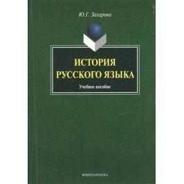 Захарова Ю. История русского языка. Учебное пособие для практических занятий