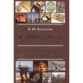 Катасонов В. Капитализм. История и идеалогия
