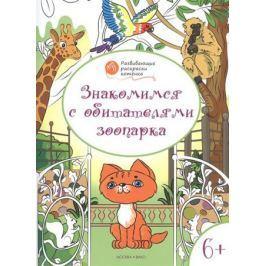 Медов В. Знакомимся с обитателями зоопарка. Развивающие раскраски для детей 6-7 лет