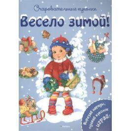 Бутикова М. (ред.) Очаровательные куколки. Весело зимой! Вырезай наряды, одевай кукол и играй!