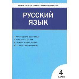 Никифорова В. (сост.) КИМ Русский язык 4 кл