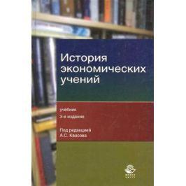 Квасов А. (ред.) История экономических учений Учеб.