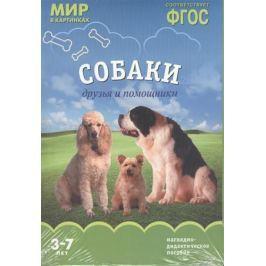 Минишева Т. Собаки. Друзья и помощники. Наглядно-дидактическое пособие