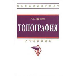 Курошев Г. Топография. Учебник. Третье издание, исправленное и дополненное