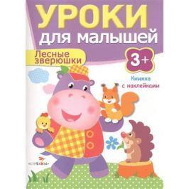 Попова И. Лесные зверюшки. Книжка с наклейками