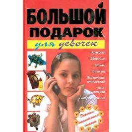 Шлопак Т. Большой подарок для девочек