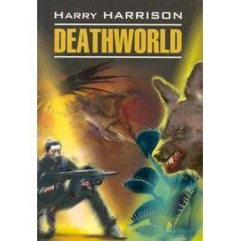 Гаррисон Г. Deathworld / Неукротимая планета
