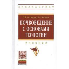 Ганжара Н., Борисов Б. Почвоведение с основами геологии. Учебник