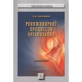 Герасимов Б. Реинжиниринг процессов организации. Монография