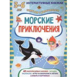 Петрова М. Морские приключения