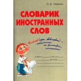 Ушакова О. Словарик иностранных слов