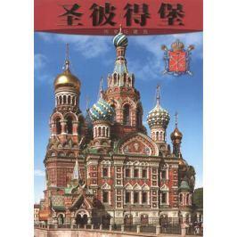 Альбедиль М. Санкт-Петербург. История и архитектура. Альбом (на китайском языке)
