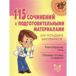 Ушакова О. (сост.) 115 сочинений с подготовительными материалами для младших школьников