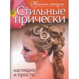 Дмитриева Н., Колпакова А. Стильные прически Наглядно и просто Женские штучки
