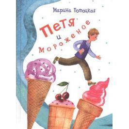 Потоцкая М. Петя и мороженое