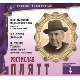 Лазарева Е. Великие исполнители. Том 4. Ростислав Плятт (1908-1989). (+аудиокнига CD