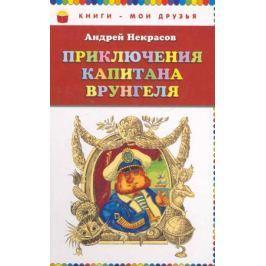 Некрасов А. Приключения капитана Врунгеля