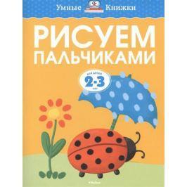 Земцова О. Рисуем пальчиками. Для детей 2-3 лет
