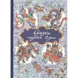 Кочергин Н. (худ.) Сказки народов Азии